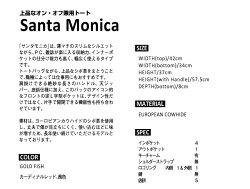 デスティニーズディメンション・DESTINY'SDIMENSION「SantaMonica」トートバッグ(シボ革)GOLDFISH