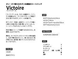 (デスティニーズディメンション)DESTINY'SDIMENSION(送料・代引き手数料無料)「Victoire」横型のトートバッグ(シボ革)CIGAR