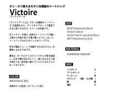 (デスティニーズディメンション)DESTINY'SDIMENSION(送料・代引き手数料無料)「Victoire」横型のトートバッグ(シボ革)BREATHLESSRED