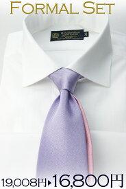 (ウィンザーノット アルバートアベニュー) Windsorknot Albert Avenue 白無地 100番手 双糸 ブロード ダブルカフス ワイドカラー (細身) ドレスシャツ (フェアファクス) FAIRFAX タイ フォーマルセット (送料無料)