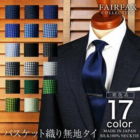 【送料無料】(フェアファクス) FAIRFAX 人気の無地ネクタイ シルク 100% バスケット織り 寒色系【17色】|バレンタイン ネクタイ 日本製 ブランド おしゃれ プレゼント 無地 ソリッド 青 紺 カジュアル メンズ 男性 ワイシャツ ギフト ビジネス 高級 かっこいい 祝い