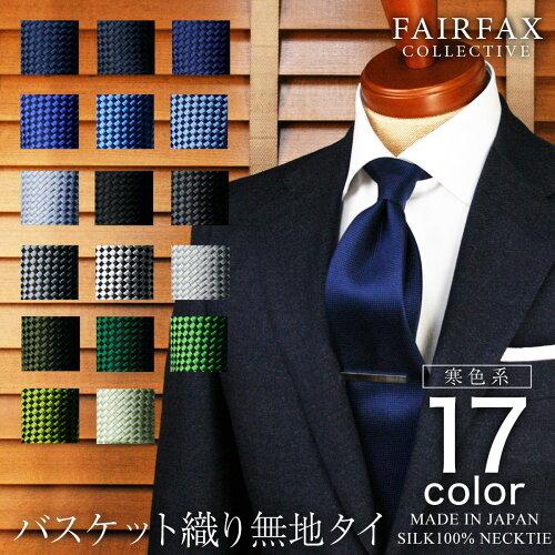 FAIRFAX 人気の無地 ネクタイ シルク 100% バスケット 織り 寒色系 父の日 結婚式 ネクタイ 日本製 ブ...