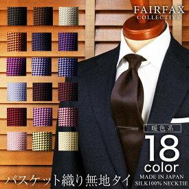 【送料無料】(フェアファクス) FAIRFAX 人気の無地ネクタイ シルク 100% バスケット織り 暖色系【18色】|バレンタイン ネクタイ 日本製 ブランド おしゃれ プレゼント 無地 ソリッド 茶 紫 カジュアル メンズ 男性 ワイシャツ ギフト ビジネス 高級 就活 シンプル祝い