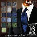 【送料無料】(フェアファクス) FAIRFAX 人気の無地ネクタイ シルク 100% イタリア生地使用 メランジヘリンボーン 寒色…
