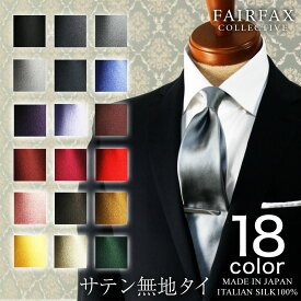 【送料無料】(フェアファクス) FAIRFAX 人気の無地ネクタイ シルクサテン 100%【18色】|クリスマス 結婚式 ネクタイ 日本製 ブランド おしゃれ プレゼント ソリッド ネイビー カジュアル メンズ ワイシャツ ギフト ビジネス 高級 かっこいい 就活 シンプル 結婚式