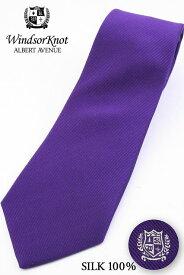 (ウィンザーノット アルバートアベニュー) Windsorknot Albert Avenue Chris ロイヤルパープル ワンポイント無地のネクタイ Royal purple ( 送料無料 )