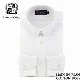 【送料無料】(ウィンザーノット) WindsorKnot ラウンドピンホールカラー ドレスシャツ 白無地 100番手双糸 ブロード 綿100% 日本製 スリム 父の日 結婚式 おしゃれ プレゼント メンズ 男性 ワイシャツ Yシャツ ギフト 高級 かっこいい トラッド ブリティッシュ 英国