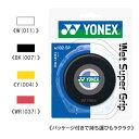 ヨネックス[YONEX] AC102-5P ウェットスーパーグリップ 5本パック(5本入)パッケージ付き