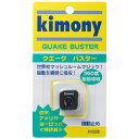 キモニー[kimony] クエークバスター (KVI205)ブラック