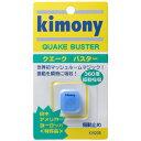 キモニー[kimony] クエークバスター (KVI205)ブルー
