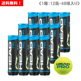 ヘッド [HEAD] テニスボール HEAD PRO 1箱(1缶4球入/12缶/48球※4ダース)※2017年1月パッケージ変更