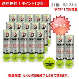 【増量】ブリヂストン [BRIDGESTONE] NX1 1箱(1缶4球入/17缶/68球)練習球(ITF公認球)