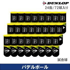 【パデルボール】「PRO PADEL」ダンロップ(箱・24缶入り)[DUNLOP] 試合球
