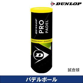 【パデルボール】「PRO PADEL」ダンロップ(3球入り)[DUNLOP] 試合球