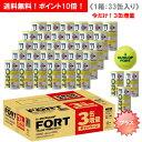 【増量】ダンロップ [DUNLOP] フォート 1箱(1缶2球入/33缶/66球)