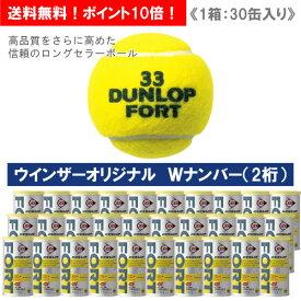 【ウインザーオリジナル】ダンロップ [DUNLOP] フォート1箱(1缶2球入/30缶/60球※5ダース)テニスボール