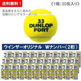 【ウインザーオリジナル】ダンロップ [DUNLOP] フォート(FORT)1箱(1缶2球入/30缶/60球※5ダース)テニスボール 2桁印字