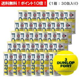 ダンロップ [DUNLOP] フォート 1箱(1缶2球入/30缶/60球※5ダース)テニスボール