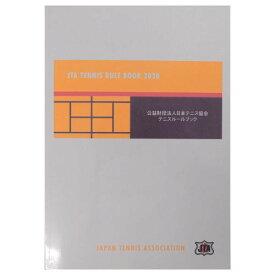 2020JTAルールブック(20ATENNISRule)