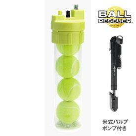 【ポンプ付き】ボールレスキュー(BL-01) 加圧保存容器 [BALL RESCUER Smart Swing.Pro]