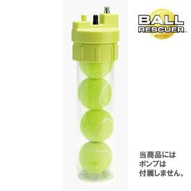 ボールレスキュー 加圧保存容器(BL-02) [BALL RESCUER Smart Swing.Pro] ※当商品にポンプはつきません。