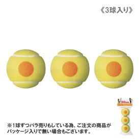 ウイルソン [wilson] ジュニアボール スターター・ゲーム・ボール(3球入り)(ステージ2 オレンジ) WRT137300