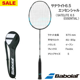 【張り工賃別・ガット代込】【SALE】バボラ [Babolat] バドミントンラケット サテライト6.5 エッセンシャル(SATELITE6.5 ESSENTIAL)