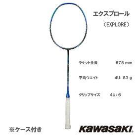 【張り上がり】カワサキ [KAWASAKI] バドミントンラケット エクスプローラー EM/BL(EXPLORE)※ウインザーオリジナル