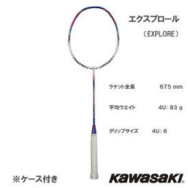 【張り上がり】カワサキ [KAWASAKI] バドミントンラケット エクスプローラー PK/BL(EXPLORE)※ウインザーオリジナル