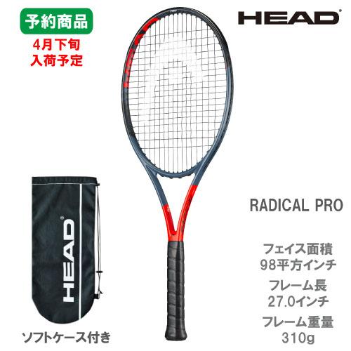 【予約商品4月下旬入荷予定】ヘッド [HEAD] RADICAL PRO(233909)