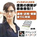 【正規品】アドレンズ スペアペア遠近両用 老眼鏡 防災 緊急時 度数調節眼鏡sparepair EM02-BK/PK/BU/GR/EM02-NA