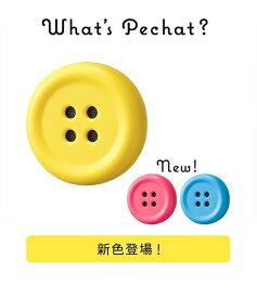 Pechat(ペチャット)ぬいぐるみをおしゃべりにするボタン型スピーカー Bluetooth スピーカー プレゼント 知育 アプリ 連動 育児【同梱不可】【定型外郵便で送料無料】
