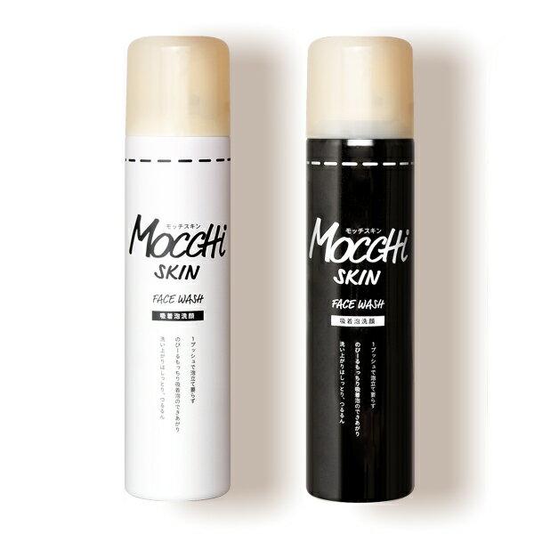 【送料無料】【同梱不可】モッチスキン 吸着泡洗顔 150g白 しっとり / 黒 さっぱり(BK 炭)