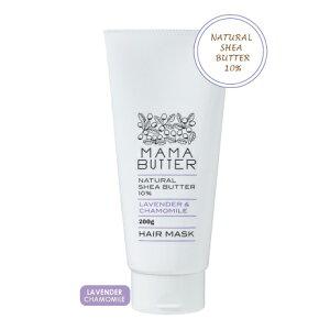 MamaButter ママバター ヘアマスク 200g♪♪バオバブ バオバブオイル 保湿 敏感肌 乾燥肌 さらさら 無添加 ノンシリコン 美容 健康 ヘアマスク