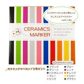 らくやきシリーズ セラミックマーカー 10色セット 396-1300文房具/ペン/おえかき/お絵かき/食器/ぬりえ/塗り絵/オリジナル♪♪