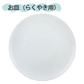 らくやきマーカー 無地(白)お皿 RMS-500無地/お皿/食器/マーカー専用