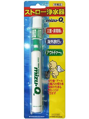 ストロー浄水器 mizu-Q (ミズキュー)浄水/防災用/アウトドア/衛生/清潔