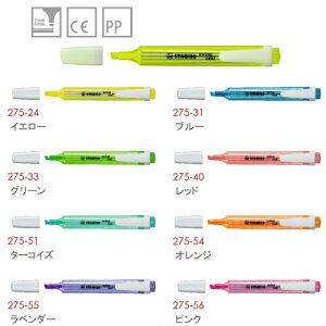 STABILO スタビロswing cool  スイングクール 単色蛍光マーカー/蛍光ペン/水性蛍光インク/カラーマーカー【メール便なら2点までOK】