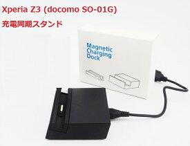 Xperia Z3 スタンド 卓上ホルダー ホルダー SO-01G sol26