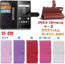 Sony Xperia Z5 Premium ケース SO-03h カバー 3点セット 保護フィルム タッチペン おまけ ガラスフィルム 保護 フィルム 手帳 手帳型 手帳型ケースメール便 送料無料
