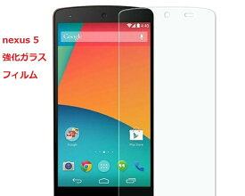 Google Nexus5 保護フィルム ガラス Nexus 5フィルム ガラスフィルム 液晶保護フィルム 強化フィルム EY!mobile ネクサス 5 EM01L / LG-D821 9H