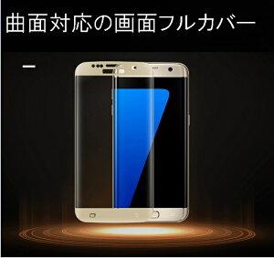 Galaxy note9 保護フィルム SC-01L SCV40 Note Edge N9150 全面フルーカバー 3D 曲面対応 ガラスフィルム ガラス フィルム 保護 強化ガラス 全画面保護フィルム ギャラクシー ノート9 全面 送料無料 メー