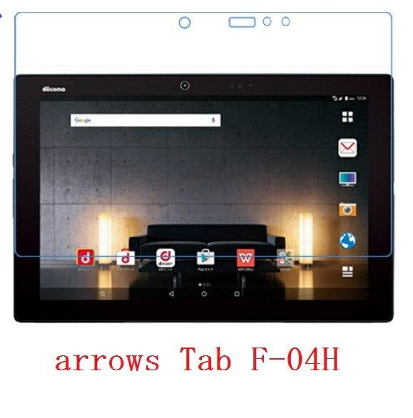 arrows Tab F-04H 保護フィルム fujitsu F04h docomo ガラスフィルム フィルム 保護 ガラス 強化ガラス 9H メール便 送料無料