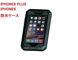 iphone6 防水ケース 耐衝撃 iphone6S 防水 ケース iphone6 plus iPhone SE/iPhone5 ip68 防塵 ipx8 完全防水 衝撃吸収 ハードケース タフケース メール便 送料無料