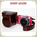 SONY α5100 a5100 α5000 ILCE-5100 ILCE-5000ケース カメラケース カメラバック バック カバー レザーケース 一眼 一眼...