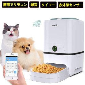 自動給餌器 猫 犬 ペット給餌器 スマホ wifi 遠隔操作 タイマー 自動餌やり機 自動給餌機 オートフィーダ 自動給餌 一日8食 10秒録音 2WAY給電 水洗い可 6L