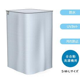 洗濯機カバー 改良版 全自動洗濯機用 屋外 防水 防塵 防湿 紫外線対策 劣化防止 ファスナー付き シルバー