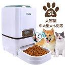 自動給餌器 猫 犬用ペット自動餌やり機 5L大容量 1日4食で最大20日連続自動給餌 タイマー式 録音可 水洗い可能 猫/犬/…