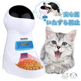自動給餌器 猫 犬 うさぎ 自動餌やり機 自動給餌機 オートフィーダ タイマー 録音 2WAY給電 3.5L