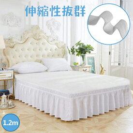 ベッドスカート シングル フリル ラップアラウンドスタイル 簡単フィット 伸縮ベッドラッフル シンプル 無地 ホワイト